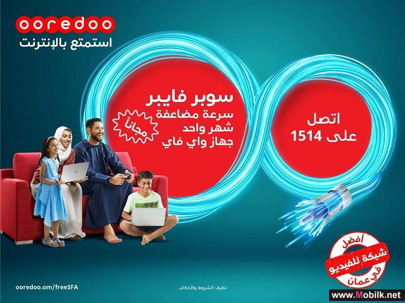 Ooredoo تُمدد عرض السرعة المضاعفة لعملاء الإنترنت المنزلي 'سوبر فايبر̒