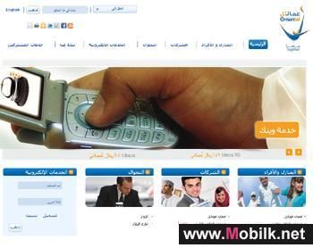 عمان موبايل تفعل خدمة ( وينك ) المجانية تلقائيا لمشتركيها في باقات مدى