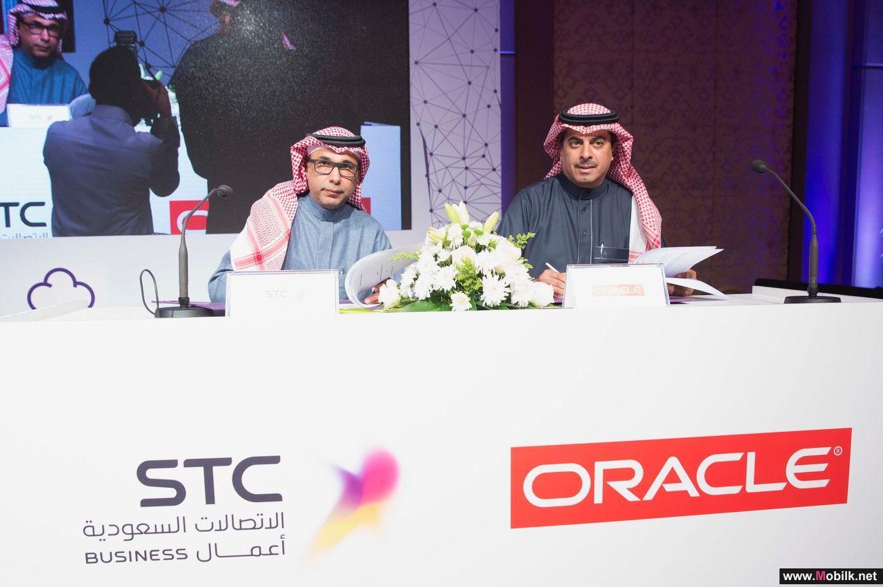 STC واوراكل يوقعان اتفاقية نوعية لتوفير أحدث خدمات الحوسبة السحابية بالمملكة