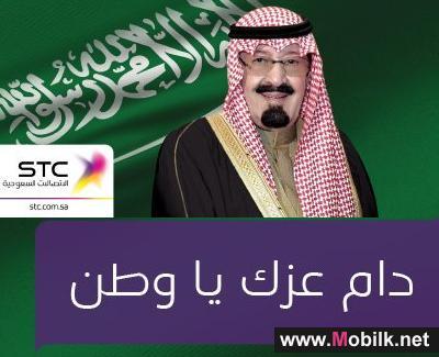 الاتصالات السعودية تشارك عملائها الأفراح باليوم الوطني للمملكة