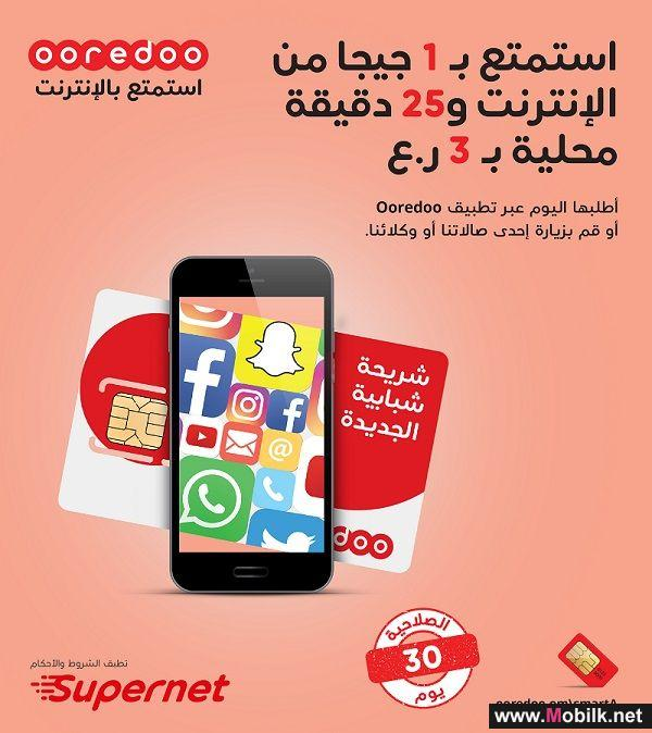 Ooredoo تثري تجربة عملاء شبابية الجديدة باتصال دائم من خلال خدمة الشريحة الرقمية المعززة (Smart SIM)