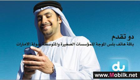 دو تقدم باقة هاتف بلس الموجة للمؤسسات الصغيرة والمتوسطة بدولة الامارات