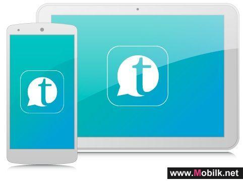 الثريا تطلق تطبيق وخدمة للاتصال الصوتي عبر الانترنت