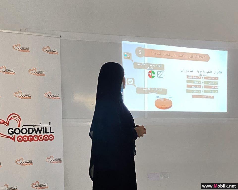 Ooredoo تواصل دعمها لحاضناتها التدريبية من خلال برنامج 'نقطة انطلاقة' لتعزيز مهاراتهن المهنية وتهيئتهن للانطلاق في عالم ريادة الأعمال.