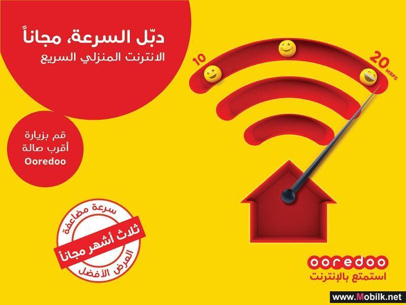 Ooredoo تضاعف السرعة لعملاء الإنترنت المنزلي مجاناً