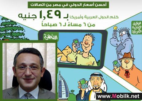 سعر جديد للمكالمات الدولية من اتصالات مصر