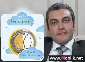 اتصالات مصر تقدم عرض نص الساعة  بنص جنيه