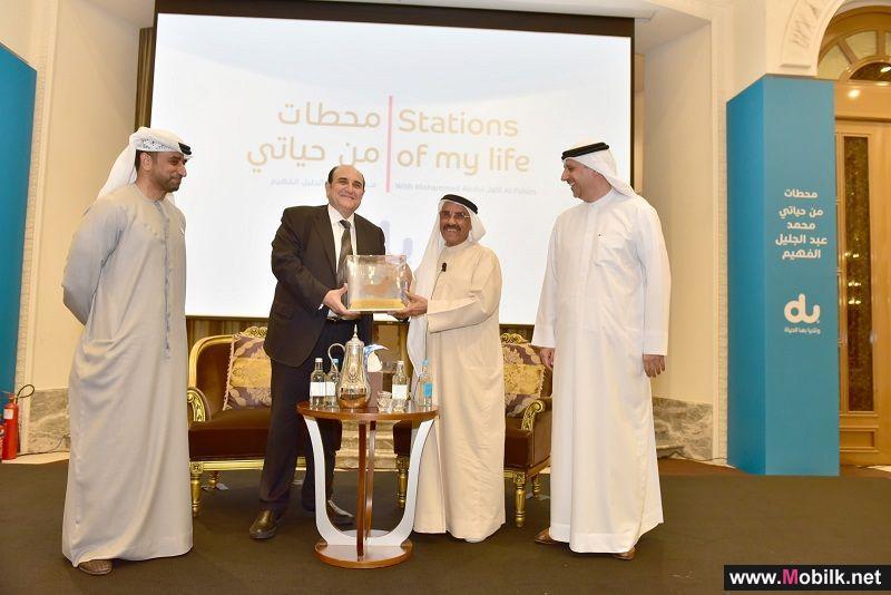 دو تدعو سكان الإمارات للاحتفال باليوم الوطني السابع والأربعين عبر سلسلة من المبادرات الاستثنائية