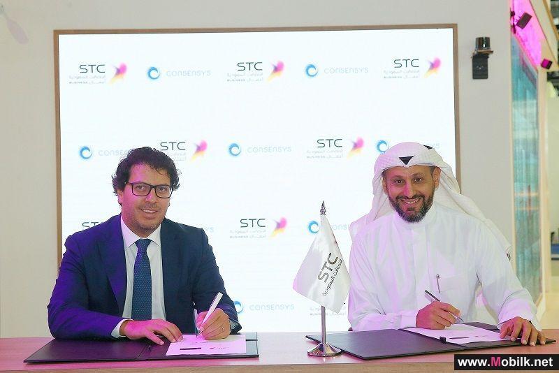 STC  توقع اتفاقيتين في خدمات البلوك تشين مع (كونسانسيس) و(نوبكو)