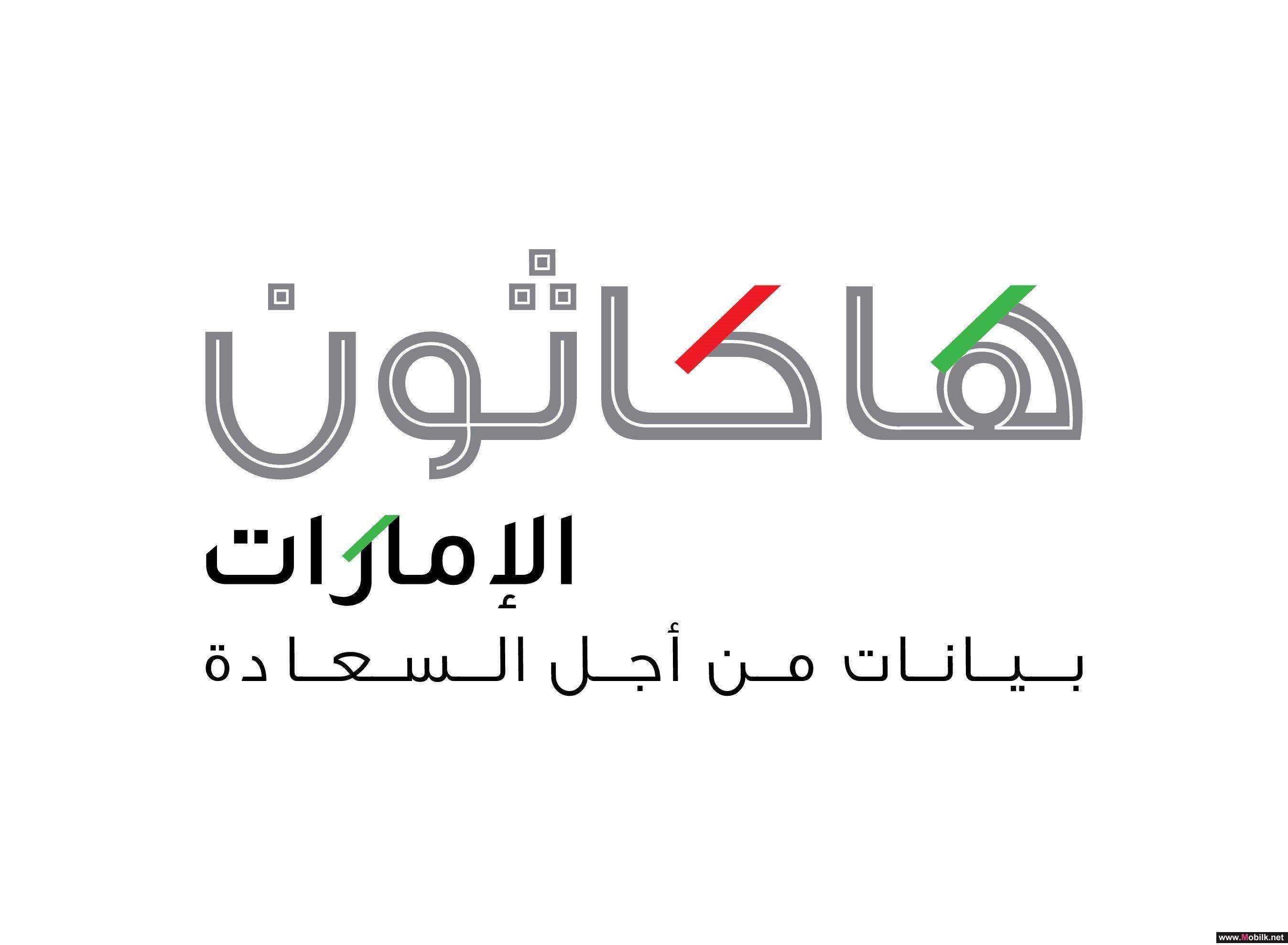 جامعة خليفة للعلوم والتكنولوجيا المحطة الأولى لهاكاثون الإمارات في أبوظبي