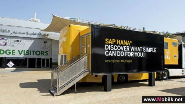شاحنة SAP لتبسيط الأعمال تحطّ الرِحال في جيتكس 2015