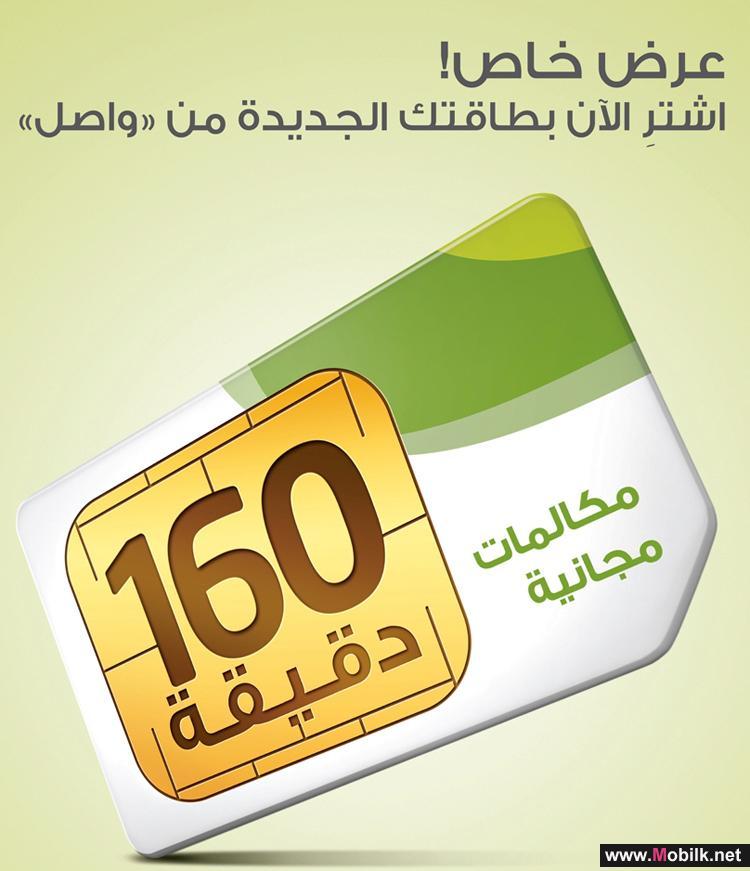 بمناسبة الاحتفال بالعيد الوطني الأربعين لقيام الاتحاد 160 دقيقة مجانية عند شراء واصل من اتصالات الامارات