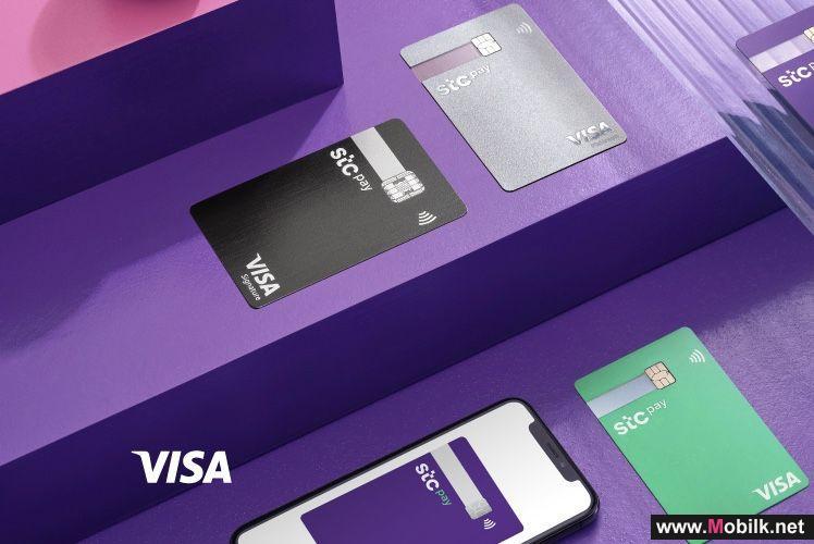 stc pay تطلق أول بطاقة دفع افتراضية لمحفظة رقمية في المملكة