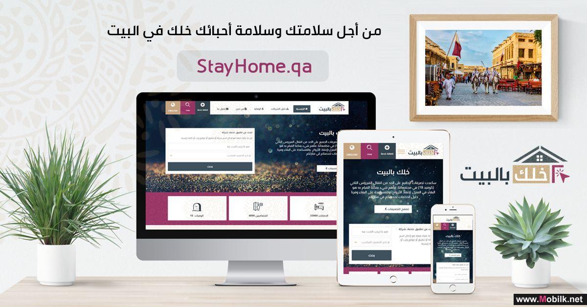إطلاق منصة خلك بالبيت StayHome.qa دليل المتاجر وشركات التوصيل القطرية