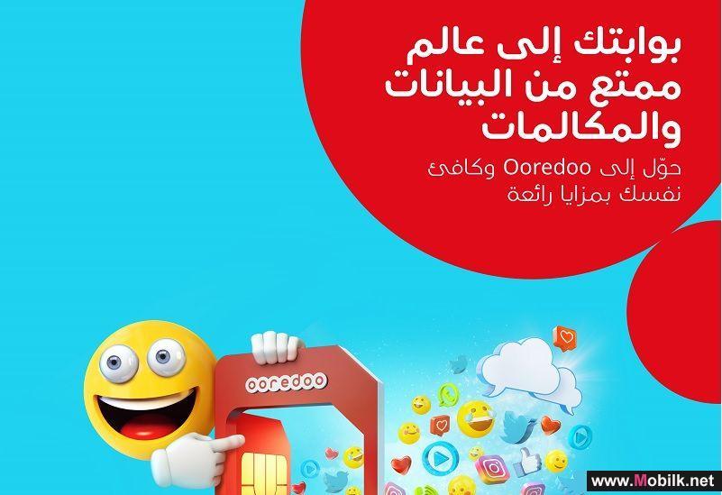 Ooredoo تواصل مكافأة عملاء شبابية من خلال الشريحة الذكية (Smart SIM)