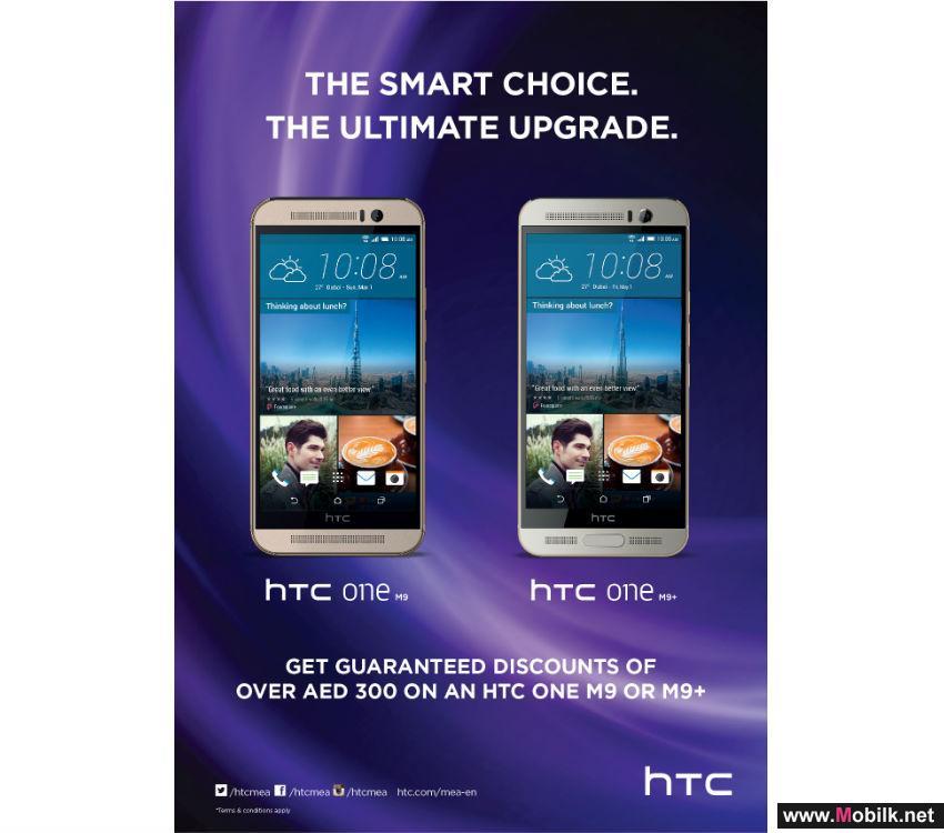إتش تي سي تقدم لك الفرصة لاستبدال هاتفك الذكي القديم بأحد هواتف مجموعة ون الرائدة