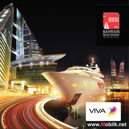 VIVA البحرين ترعى معرض البحرين الدولي للقوارب