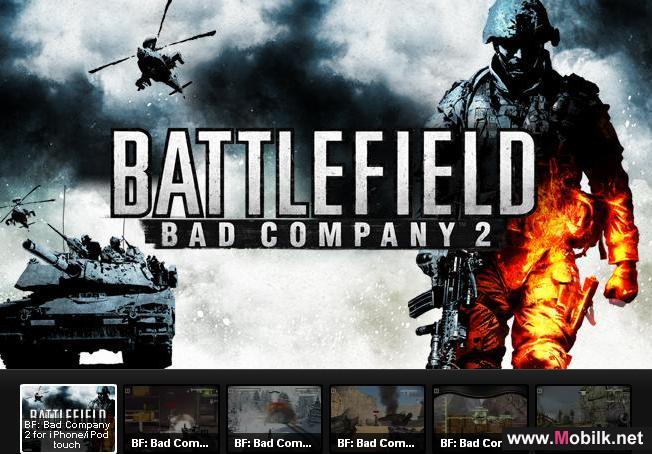 لعبة الحرب (Battlefield: Bad Company 2)