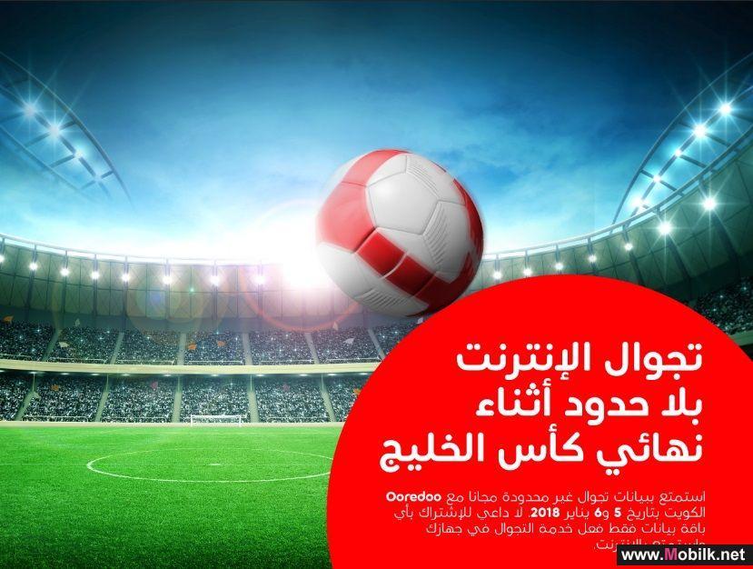 Ooredoo تسيّر طائرة لمشجعي المنتخب الوطني إلى دولة الكويت مع بيانات تجوال لامحدودة