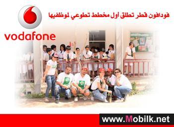 فودافون قطر تطلق أول مخطط تطوعي لموظفيها