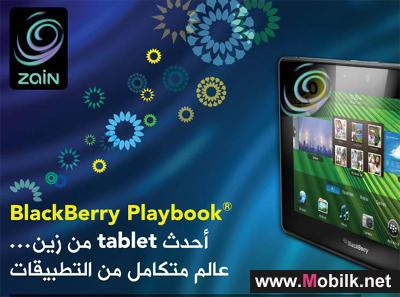 جهاز BlackBerry PlayBook من زين البحرين
