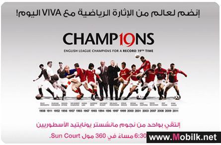 شركة VIVA الكويتية تعلن رعاية نادي مانشستر يونايتد بطل الدوري الإنجليزي الممتاز