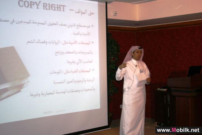 برنامج بادر ينظم محاضرة قيّمة عن حماية الملكية الفكرية للتطبيقات التقنية