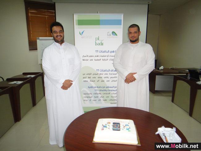 بادر بمدينة الملك عبد العزيز للعلوم والتقنية ينظم برنامجاً تدريبياً لمطوري تطبيقات الهواتف الذكية