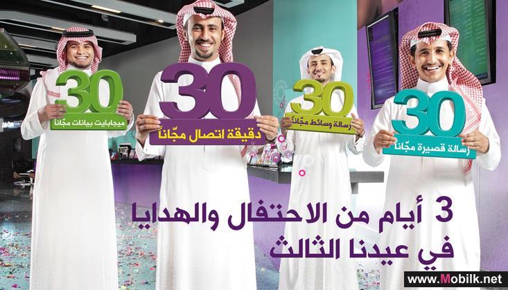 زين السعودية تهدي عملائها خدمات مجانية لثلاثة أيام