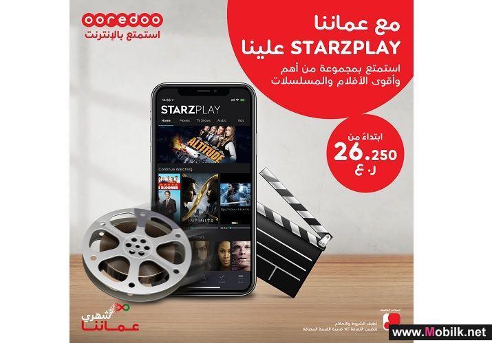 Ooredoo تقدم لعملائها باقات 'شهري عُماننا' مع اشتراك مجاني في منصة STARZPLAY