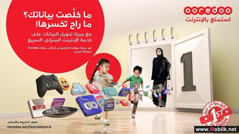 Ooredoo تواصل تقديم ميزة تحويل البيانات الغير مستخدمة لعملاء الإنترنت المنزلي السريع