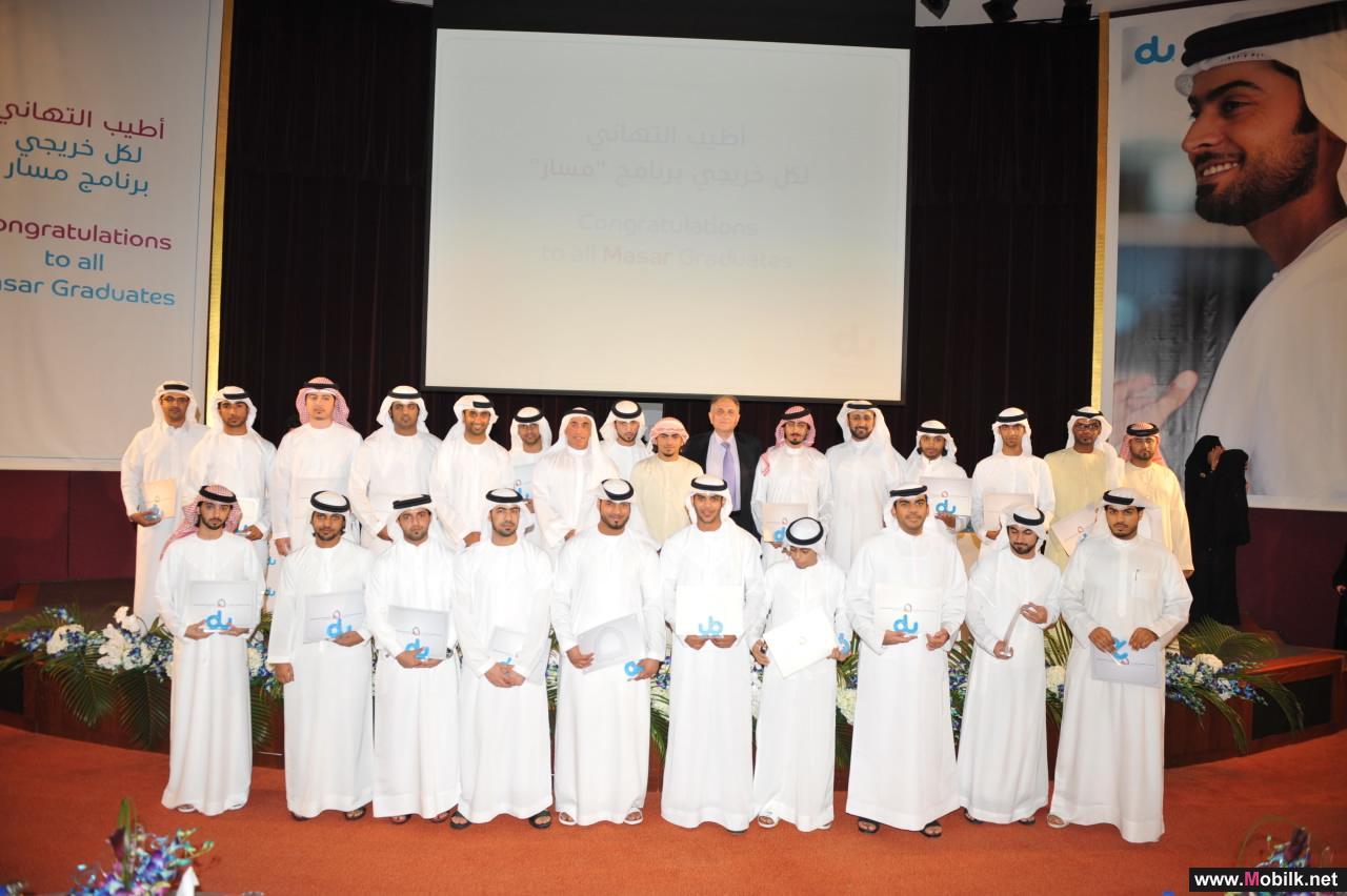 دو تحتفل بتخريج 146 مواطنا ومواطنة من برنامج (مسار) لتنمية وتطوير الكفاءات الوطنية