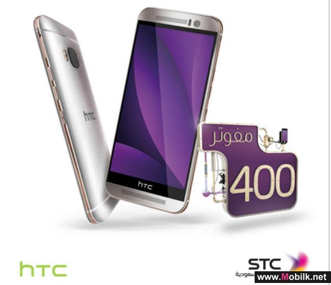 STC تطلق جهاز hTC One® M9 4G في المملكة
