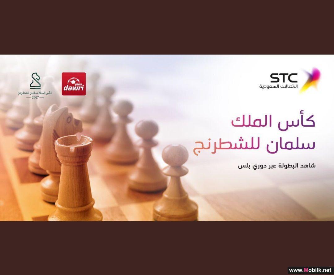 STC  ترعى بطولة كأس الملك سلمان العالمية للشطرنج و
