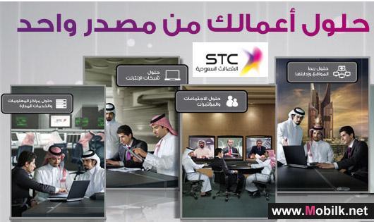 الاتصالات السعودية تطلق باقة جوال ( شبكة اعمال 80) مجاناً