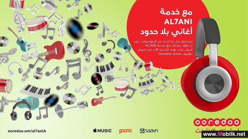 Ooredoo تتيح لعملائها الاستمتاع بالموسيقى العالمية من خلال خدمة ألحاني
