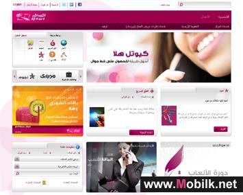 اطلاق موقع كيوتل قطر  الالكتروني بحلته الجديدة