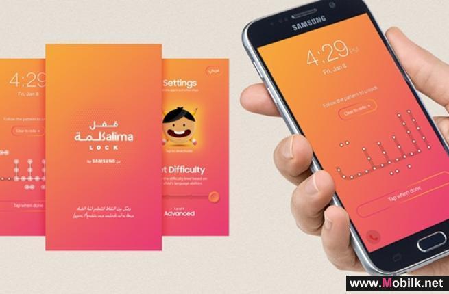سامسونج تحتفي باليوم العربي لمحو الأمية بإطلاق تطبيق تعليمي لشاشة الإقفال