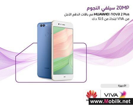 VIVA تطلق جهاز هواويNova 2 Plus  ابتداءً من باقة 10.5 د.ك
