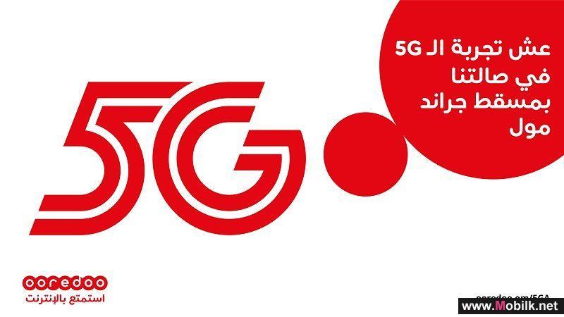 Ooredoo تقوم بتجربة شبكة الجيل الخامس 5G في مسقط