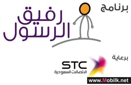 الاتصالات السعودية تختتم رحلة برنامج رفيق الرسول بمشاركة اطفال جمعية انسان
