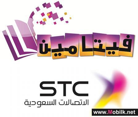 الاتصالات السعودية تسخر للطلاب التعليم بالترفية عبر خدمة (فيتامين)