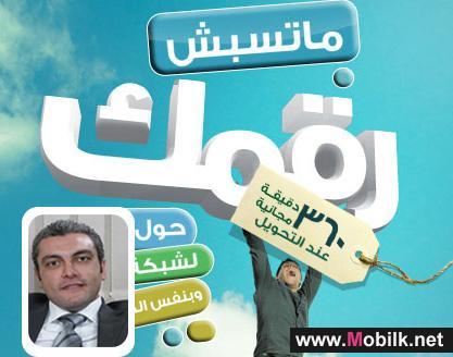 اتصالات مصر تقدم 360 دقيقة مجانية عند تحويل رقمك الى شبكة اتصالات