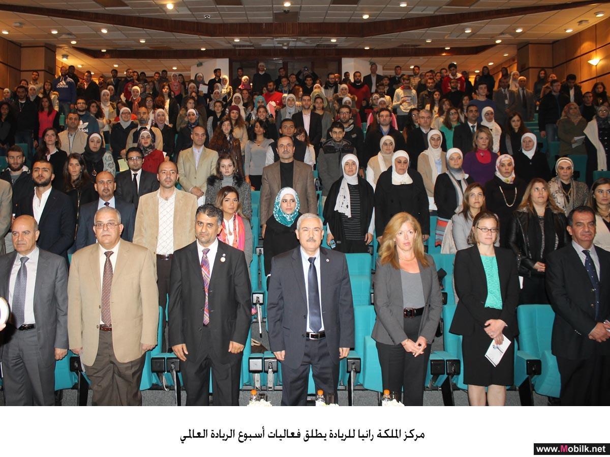 مركز الملكة رانيا للريادة يطلق فعاليات أسبوع الريادة العالمي