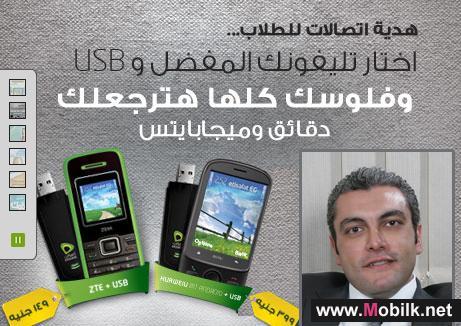 هدايا اتصالات مصر للطلاب موبايلات و USB وأرقام ذهبية مجانا للمشتركين