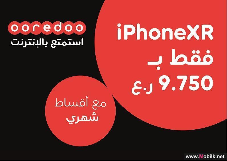 Ooredoo تقدم لعملائها هاتف  iPhone XR بدون دفعة مقدمة وبيانات تصل إلى80  جيجابايت
