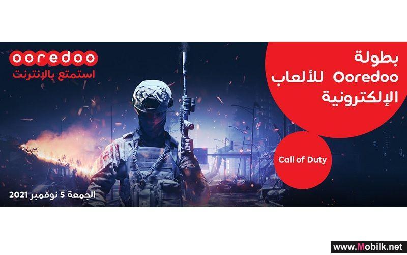 عشاق الألعاب على موعد مع بطولة Ooredoo للألعاب الإلكترونية