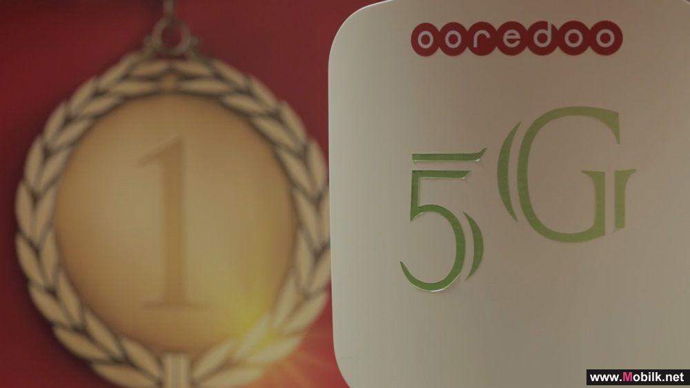 Ooredoo تحقق إنجازاً هاماً في اختبارات شبكة الجيل الخامس