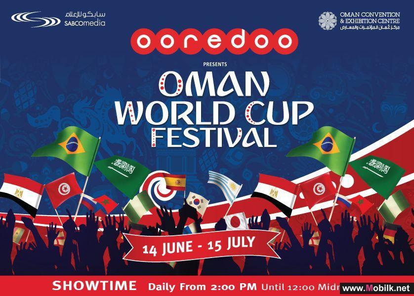 Ooredoo تقدم أفضل تجربة لمشاهدة مباريات كأس العالم في عُمان