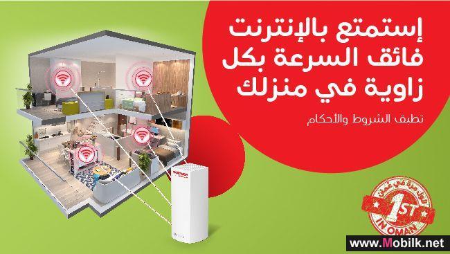 عملاء Ooredoo للإنترنت المنزلي يستمتعون بتغطية واي فاي في جميع زوايا منازلهم